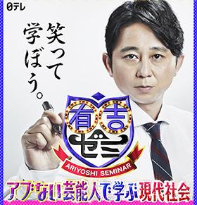 【TV】日本テレビ 有吉ゼミ