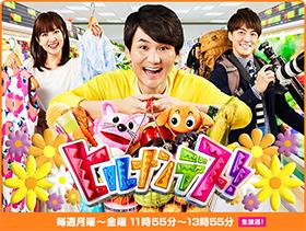【TV】日本テレビ ヒルナンデス