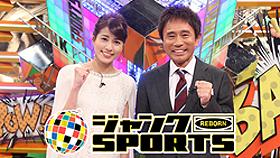 【TV】フジテレビ 〜ジャンクスポーツ〜(再放送)