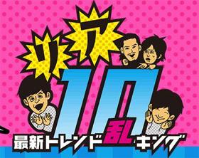 【TV】TBS リア10最新トレンド乱キング