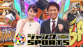 【TV】フジテレビ 〜ジャンクスポーツ〜